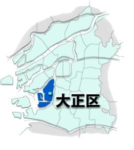 水色の大阪市の地図に大正区が青く塗られている〉